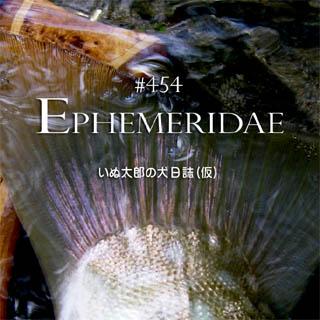 #454 Ephemeridae.  Revised edition._b0052312_0433934.jpg