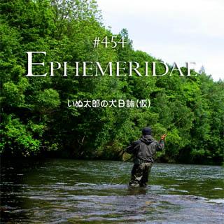 #454 Ephemeridae.  Revised edition._b0052312_044046.jpg