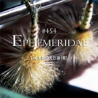 #454 Ephemeridae.  Revised edition._b0052312_0442141.jpg