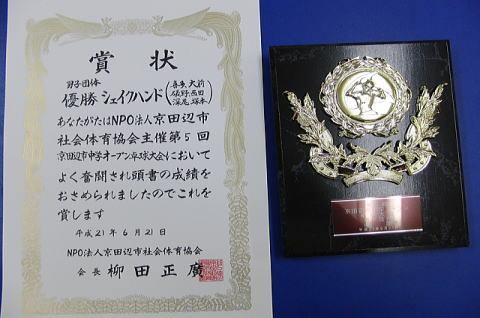 京田辺中学生オープン_e0052012_10155153.jpg