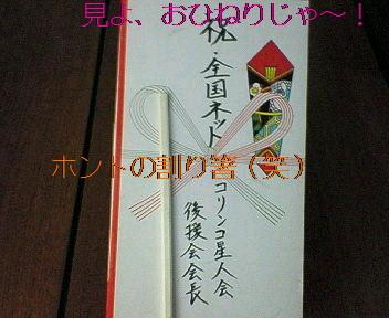 ラジオ収録、メールヨロシク☆_b0183113_2463098.jpg