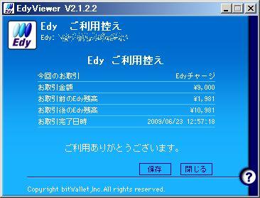 デスクトップから Edy にチャージ_c0025115_20271497.jpg