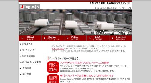 ジングルジェイピー様→株式会社に_f0182936_0405853.jpg