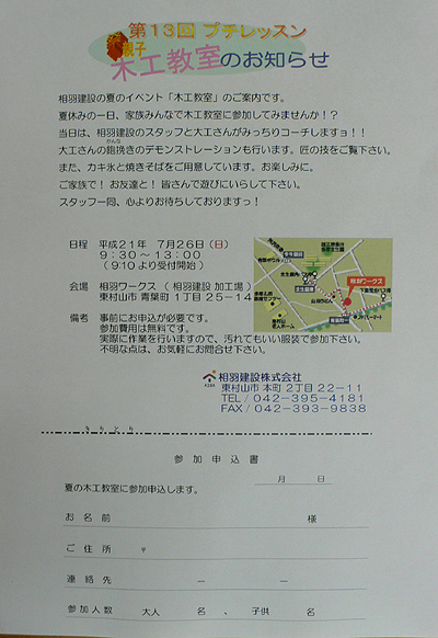 b0096552_19572120.jpg