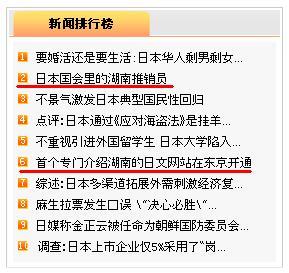 日本湖南省友の会共同代表に関する記事 人民網日本版2位に_d0027795_2311933.jpg
