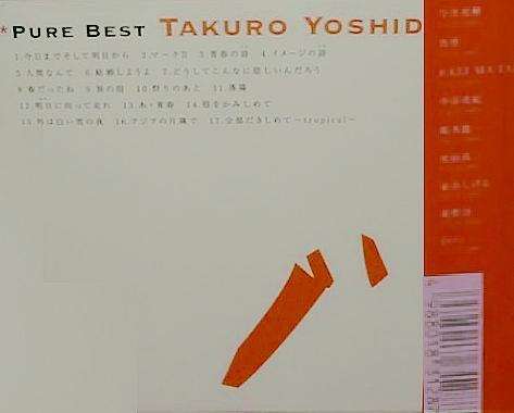 ●吉田拓郎 全シングル&アルバム 2000~2005_b0033699_1018959.jpg