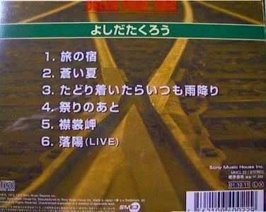 ●吉田拓郎 全シングル&アルバム 2000~2005_b0033699_10524733.jpg