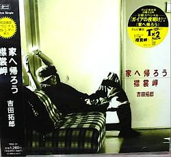 ●吉田拓郎 全シングル&アルバム 2000~2005_b0033699_11121626.jpg