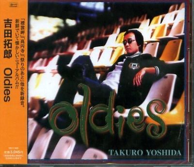 ●吉田拓郎 全シングル&アルバム 2000~2005_b0033699_11144448.jpg