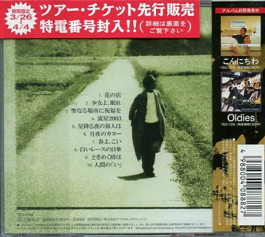 ●吉田拓郎 全シングル&アルバム 2000~2005_b0033699_1219323.jpg
