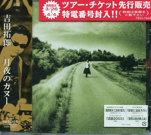 ●吉田拓郎 全シングル&アルバム 2000~2005_b0033699_1220939.jpg