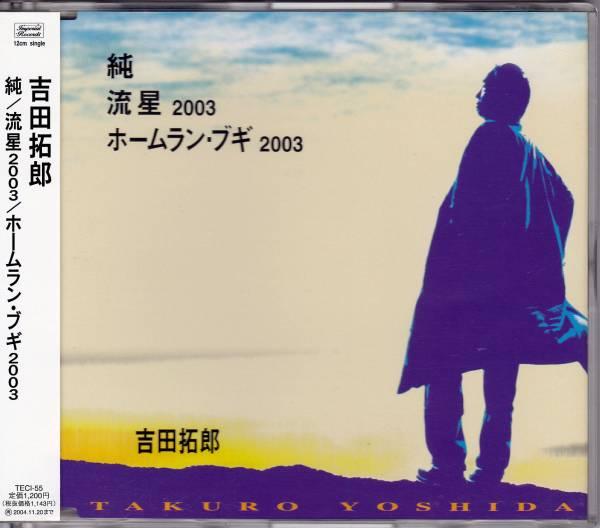 ●吉田拓郎 全シングル&アルバム 2000~2005_b0033699_12221152.jpg