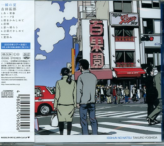 ●吉田拓郎 全シングル&アルバム 2000~2005_b0033699_1226537.jpg