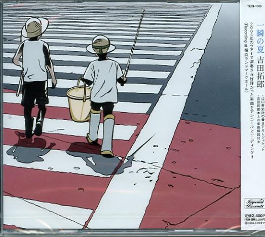 ●吉田拓郎 全シングル&アルバム 2000~2005_b0033699_1227256.jpg