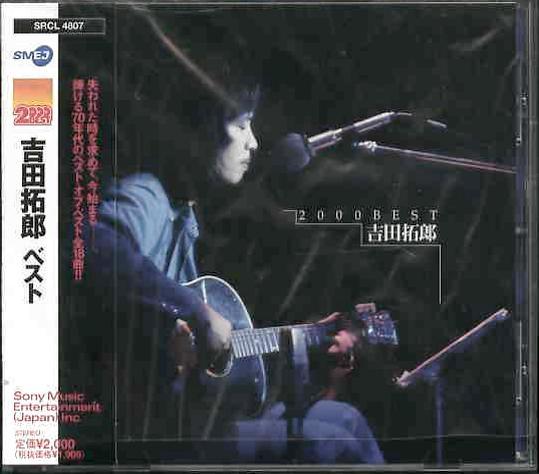 ●吉田拓郎 全シングル&アルバム 2000~2005_b0033699_7535053.jpg
