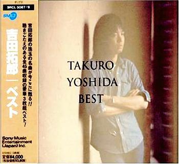 ●吉田拓郎 全シングル&アルバム 2000~2005_b0033699_8564882.jpg