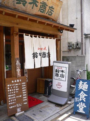 第159話 鈴木商店_e0152405_18312716.jpg