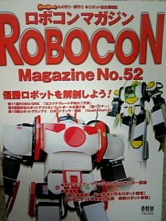 ロボコンマガジンに掲載!_b0183113_21671.jpg