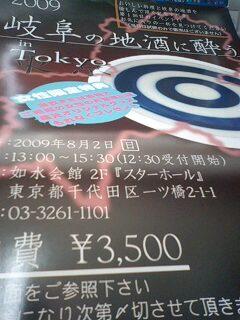 2009 岐阜の地酒に酔う_d0005720_955198.jpg