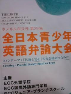 ホノルル市長杯全日本青少年英語弁論大会_f0076322_11352214.jpg