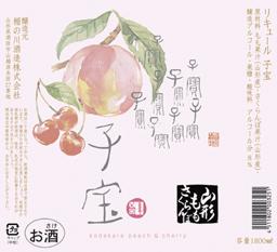 【果実のお酒】 VOL.5_e0173738_1973388.jpg