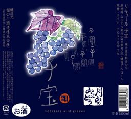 【果実のお酒】 VOL.4_e0173738_8493755.jpg