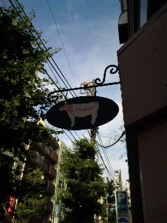 荻窪のパン屋_a0103940_16454024.jpg