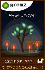f0082855_2055221.jpg
