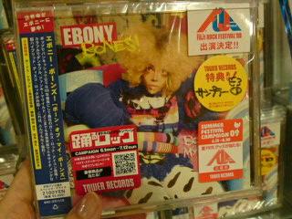 タワレコで物色中♪ 「EBONY BONES!」_b0046357_1652534.jpg
