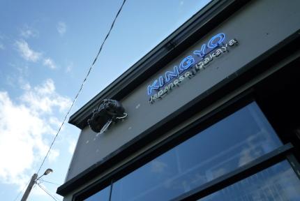 デンマンストリートの居酒屋「金魚」_d0129786_13401026.jpg