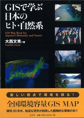 GISで学ぶ日本のヒト・自然系_e0114895_14592244.jpg