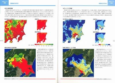 GISで学ぶ日本のヒト・自然系_e0114895_15104329.jpg