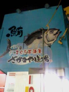 久里浜に新しい居酒屋…_d0092901_2071562.jpg