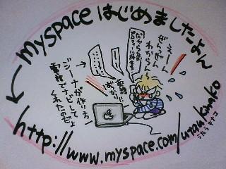 MySpaceに手ぇ出しちゃった♪_f0115311_1813836.jpg