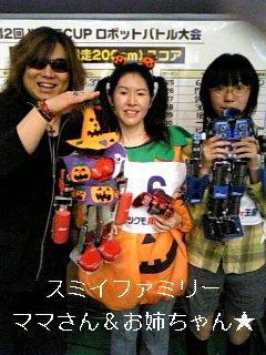 優勝!アリキオン・スミイファミリーと★_b0183113_2251371.jpg
