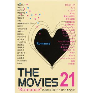 THE MOVIES 21 -Romance-_f0106626_18243577.jpg