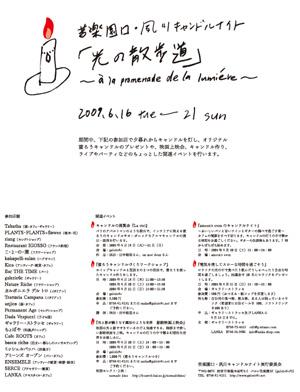 苦楽園口・夙川キャンドルナイト_f0142355_21434511.jpg