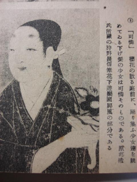 戦後の女性文化 その2_b0124462_2131718.jpg