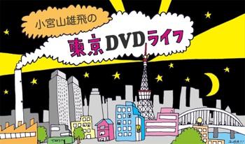 東京DVDライフ_f0146268_1103392.jpg
