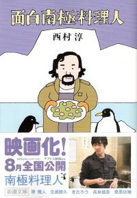 『面白南極料理人』 西村淳_e0033570_6141287.jpg