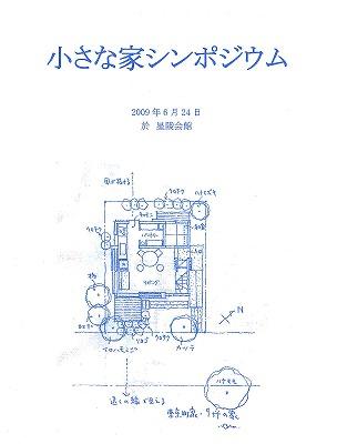 「小さな家」 シンポジウム_f0059988_9592612.jpg