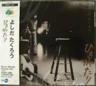 ●吉田拓郎 全シングル&アルバム 2000~2005_b0033699_6452762.jpg