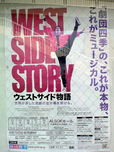 府中学園コンサートと、ウエストサイドストーリー_a0047200_6495697.jpg