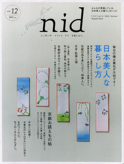 『nid』vol.12 2009 Summer_c0101406_2013820.jpg