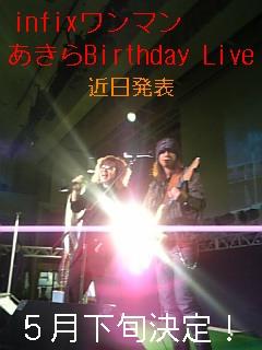 速報・AKIRA BirthdayLive 決定!_b0183113_3534213.jpg