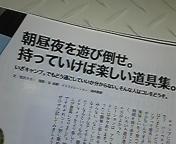 掲載紙Tarzan_d0148223_13141728.jpg