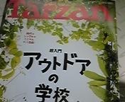 掲載紙Tarzan_d0148223_13145610.jpg