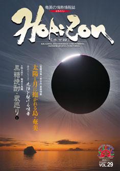 ホライゾン29号は、7月3日に発行予定。_e0041337_18113165.jpg