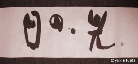 「金子みすゞ」さんの詩タイトル_c0141944_2029369.jpg