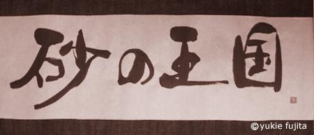 「金子みすゞ」さんの詩タイトル_c0141944_2030458.jpg